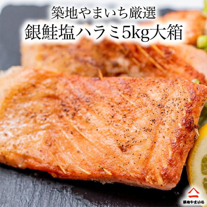 チリ産 銀鮭・甘塩ハラミ 5kg 鮭ハラミ