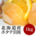 ≪北海道産≫ホタテ玉冷(冷凍貝柱)1kg 1箱【P27Mar15】 - 築地やまいち