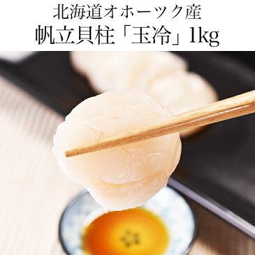 【北海道産】ホタテ玉冷【冷凍貝柱】1kg【36〜40玉】