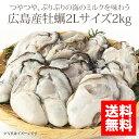 【楽天最安値に挑戦】【広島産】牡蠣 2Lサイズ1kg 【加熱用・解凍後約850g】2袋 合計2キロ【...