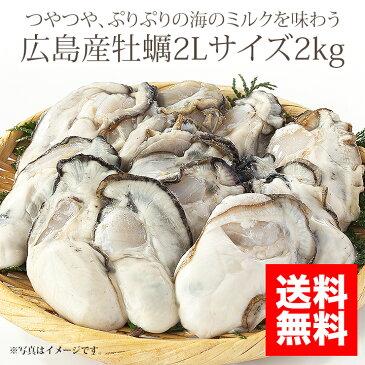 【広島産】牡蠣 2Lサイズ1kg 【加熱用・解凍後約850g】2袋 合計2キロ【かき】【牡蠣】【05P09Jan16】