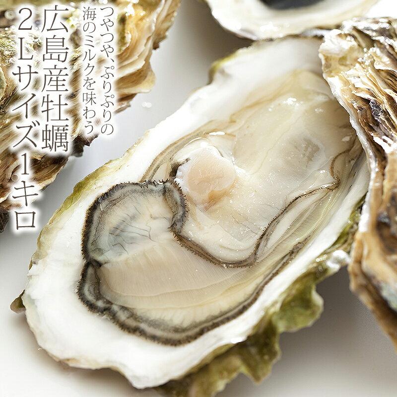 広島産牡蠣(カキ)2Lサイズ1kg [加熱用・解凍後約850g]2袋 合計2キロ【かき】【牡蠣】【05P09Jan16】