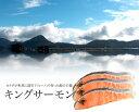 ≪自然の恵み・養殖≫キングサーモン 切り身 1切れ真空パック×3 カナダ/トフィー...