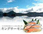 ≪自然の恵み・養殖≫キングサーモン 切り身 1切れ真空パック×4 カナダ/トフィーノで育ったキングサーモン【05P09Jan16】