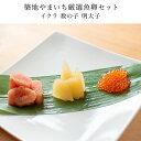 築地やまいち厳選 魚卵セット イクラ醤油漬け 味付け数の子明太子(上)切れ子
