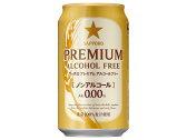 【送料無料】 サッポロ プレミアムアルコールフリー 350ml缶2ケース(48本)セット