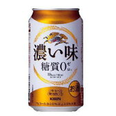 【送料無料】 キリン 濃い味 350ml 2ケース(48本)セット【fsp2124】