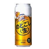 【送料無料】【あす楽対応】 キリン のどごし生 500ml 缶 2ケース(48本)セット