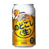 【送料無料】【あす楽対応】 キリン のどごし生 350ml 缶 2ケース(48本)セット