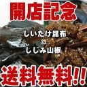 【メール便 ポスト投函】しじみ山椒(130g)と椎茸昆布(200g)オ...
