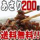 【メール便 ポスト投函】あさりの佃煮(200g)【送料無料】/つくだに/つくだ煮/おにぎり…