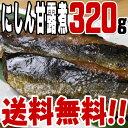 【メール便 ポスト投函】にしん甘露煮(320g)【送料無料】/つくだに...
