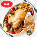 燻鶏半身-850g 【筑波ハム】【鶏ハム】【スモークチキン ...