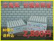 【送料込】コスモス卵 白玉 80個入り 02P19Dec15