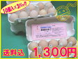 【送料込】産直たまご 10個×3パック 02P19Dec15