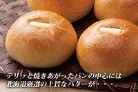 バター入りあんパン