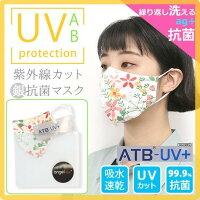 洗えるUVカット、抗菌コットンマスク可愛いマスク1枚夏用涼しいおしゃれ送料無料花柄吸水速乾