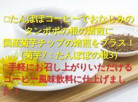 菊芋コーヒー10包血糖値対策に!長野県阿智村産きくいも使用送料無料