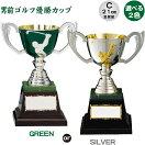 優勝カップゴルフ選べる2色(緑銀)名入れトロフィーゴルフ男前アンチモニー製