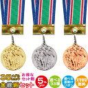 メダル35mmΦ金銀銅メダルセット【お得なセット割5%OFF】〔剣道 柔道 空手〕武道系におすすめ!紅白首掛リボンも選べるメダル\選べる33種類/サッカー 野球 マラソン 運動会 大会(文字彫刻無料)スリムタイプのプラケース入