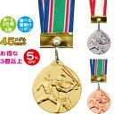 メダル 45mmΦ お得な3個以上5%OFF 卒業記念品 卒