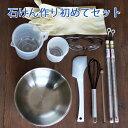 石けん作り初めてさんセット 泡だて器からボウルや温度計までの基本道具をセット W013