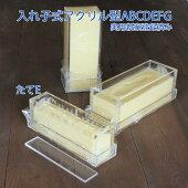 手作り石けん用アクリルモールドフルセットABCDEFG(たて長E)/AC001