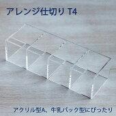 手作り石けんアクリル型用仕切りT4