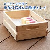 大工さんが作ったスタキング木製トレイ手作り石けん用