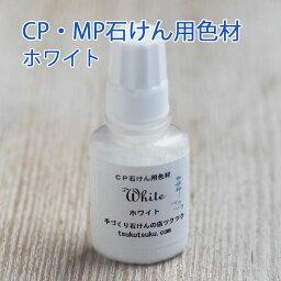 CP・MP石けん用色材 ホワイト/ 石けん作り用、コールドプロセス、発色の良い色材/ 10ml容器入り