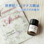 Natural蒼/ハマナス花精油/JapaneseRose/世界初!北海道北見のハマナスのエッセンシャルオイルを当店でのみ販売/1ml