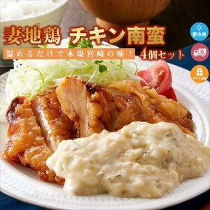 【送料込】【妻地鶏 チキン南蛮4個セット】こだわりの妻地鶏で作った、本格チキン南蛮♪フライしたむね肉と甘酢、タルタルソースがついているので、お手軽にご家庭で本格宮崎料理をお楽しみいただけます。| 宮崎 宮崎産 地鶏 鶏肉 ギフト お取り寄せグルメ 男メシ