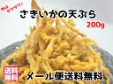 サクサク ピリ辛 さきいかの天ぷら 200g メール便送料無料 おつまみ さきいか天 ...