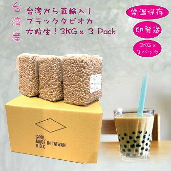 TSUMIKI/大粒生ブラックタピオカ真空パック/3KGx3パックセット
