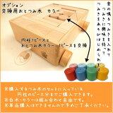 交換用おとつみ木カラー