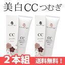 【2本組】美白 CCクリーム つむぎ 日本製 プラセンタ 無添加 ノンケミカル