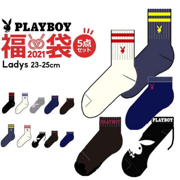 福袋2021レディース靴下5足セットプレイボーイPLAYBOYスポーツソックス福袋23cm24cm25cm大人ジュニアラインソッ