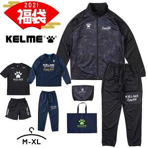 ケルメ 福袋 2021 メンズ スポーツ サッカー フットサル ジャージ 大きいサイズ ブランド 冬 KELME ケレメ トレーニングウェア 上下セット セットアップ Tシャツ プラクティスシャツ ピステ 2021年 M L XL 2L LL 7点セット 中身の見える福袋 正月 新春 大人用