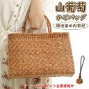 山葡萄 かごバッグ 内布付き 薄型 網代編み 山ぶどう 手作り 職人 レディース フォーマル カジュ