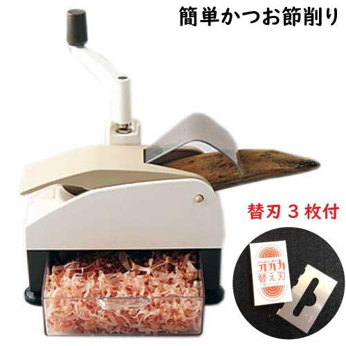 かつお節削りオカカ簡単かつお節削り器鰹節けずり日本製削り節だしおひたし卵かけご飯だし出汁キッチン用品調理器具削りけずりギフト