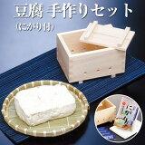 豆腐 手作り セット にがり付 おうち時間 健康食 豆乳 おから 絹ごし豆腐 大豆 自然食 食育 ハンドメイド 作りたて 手作りキット 夏休み 自由研究 冷ややっこ 冷奴 麻婆豆腐