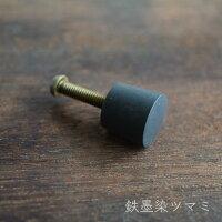 鉄(墨染)寸胴ツマミ