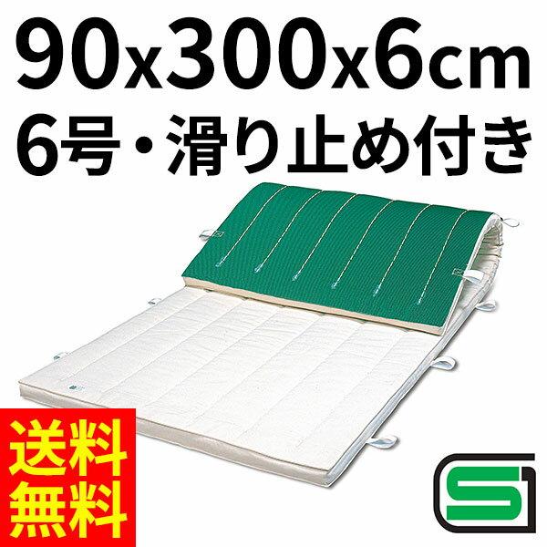 体操マット 6号 滑り止め付 ノンスリップマット 体操 運動マット SGマーク付 90×300×厚6cm:ツムラウェブショップ