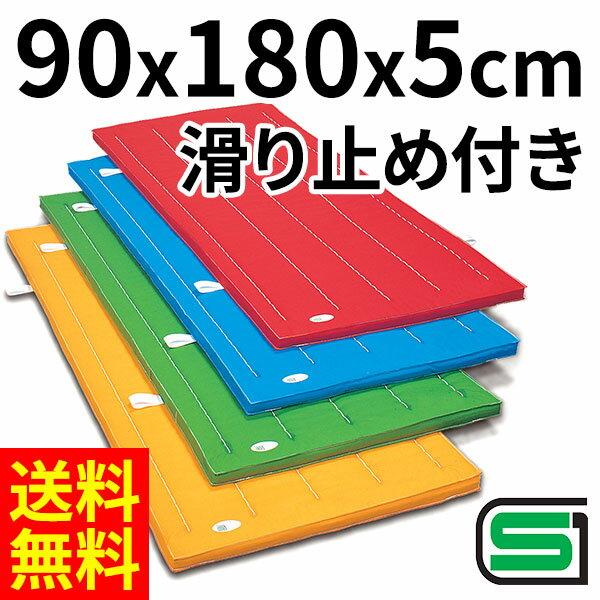 体操マット 滑り止め付 エステルカラーマット 体操カラーマット SGマーク付 90×180×厚5cm 送料無料