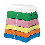 跳び箱5段カラーとび箱シックハウス対応富士型カラー跳び箱