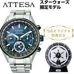 CC4005-63Lcc4005-63l|CITIZENシチズン|ATTESAアテッサ|スター・ウォーズ限定モデル