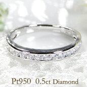 Pt950【0.5ct】【H-SI】レール留めダイヤモンドエタニティリング