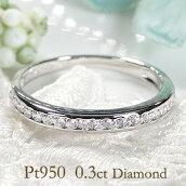 Pt950【0.3ct】【H-SI】レール留めダイヤモンドエタニティリング