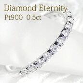 Pt950【0.5ct】【H-SI】ダイヤモンドエタニティリング