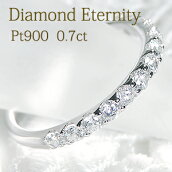 Pt950【0.7ct】【H-SI】ダイヤモンドエタニティリング
